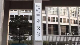 外交部:中方坚决反对印度政要赴中国藏南地区活动