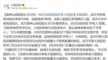 雷神山医院院长王行环:武汉出现明显床等人现象