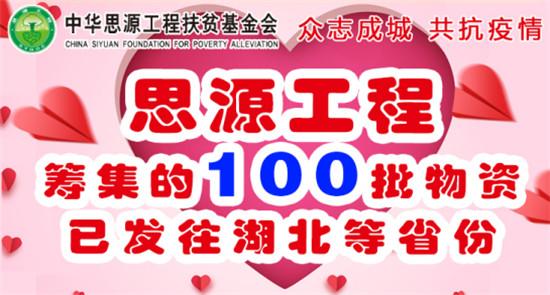 中华思源工程扶贫基金会已累计捐赠100批疫情防控物资