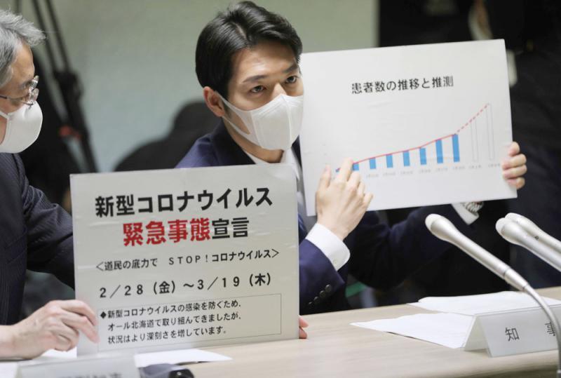 北海道紧急状态 籲市民周末勿外出