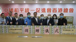 统促会香港总会赠40万个口罩惠基层