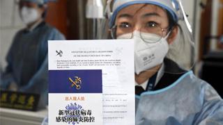 新版新冠肺炎诊疗方案:要注意境外输入性病例导致的传播扩散