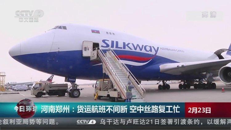 郑州:货运航班不间断 空中丝路复工忙