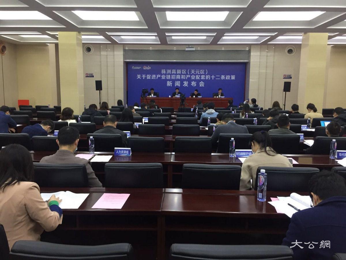 """株洲高新区""""12条举施""""促产业链招商"""