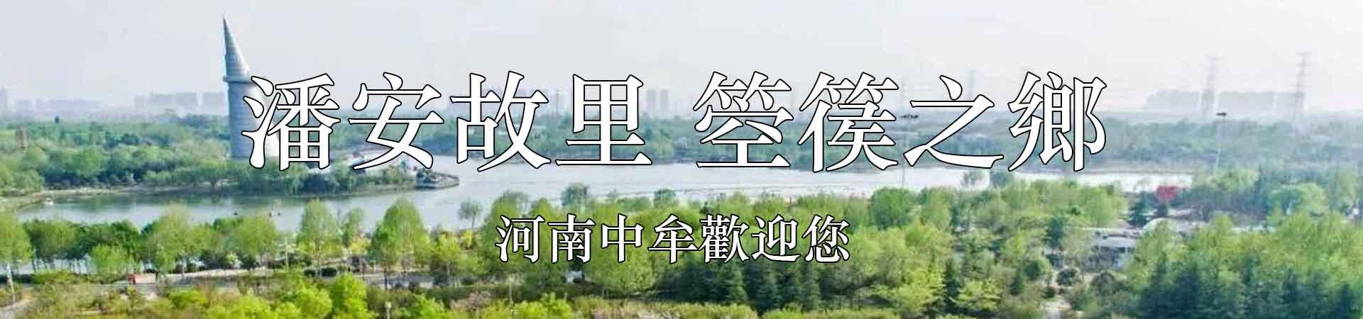 潘安故里 箜篌之乡