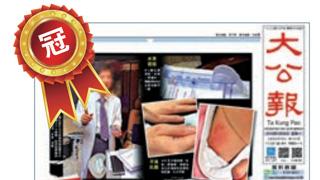 大文集团勇夺21项新闻奖