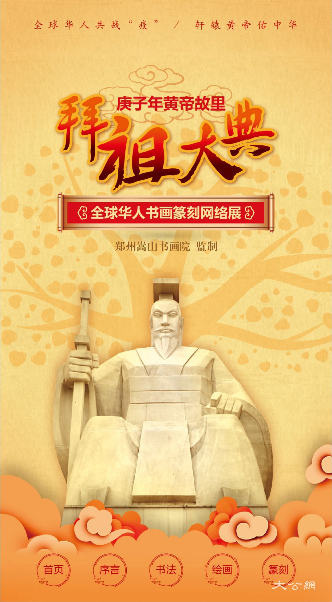 「庚子全球華人書畫篆刻作品網絡展」25日揭幕