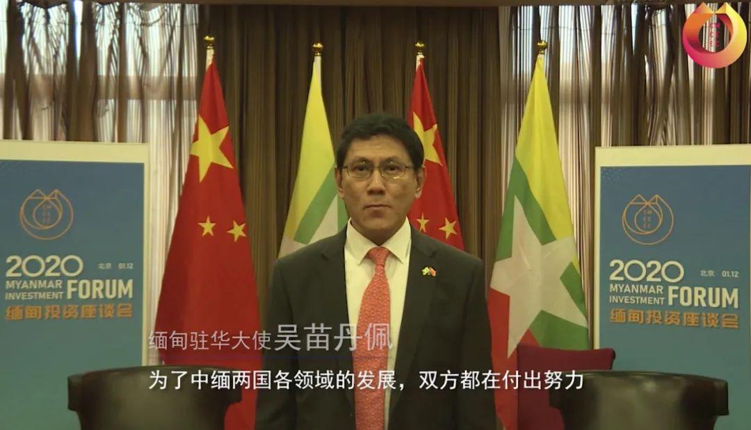 缅甸投资那些事——中缅投资洽谈会成功举办