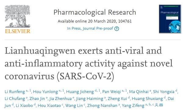 鐘南山團隊最新研究:連花清瘟體外試驗顯示抗新冠病毒抗炎作用