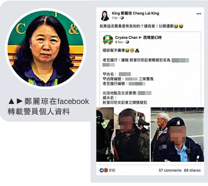 调查报道\郑丽琼违临时禁令:使唔使坐监?