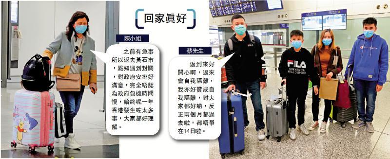 ?政府第二批包機載281滯鄂港人回家