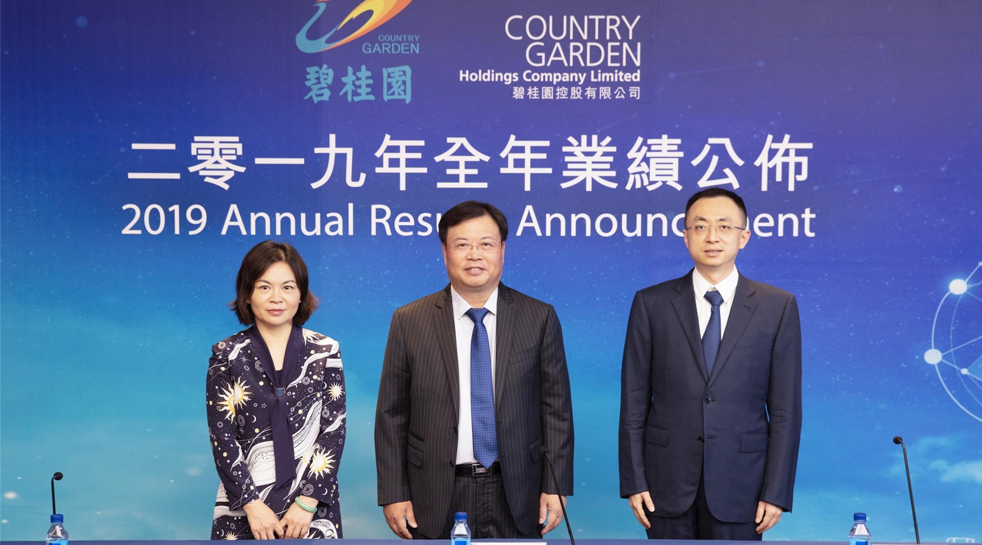 碧桂园2019年营收利润双增长  对2020房地产市场持谨慎乐观