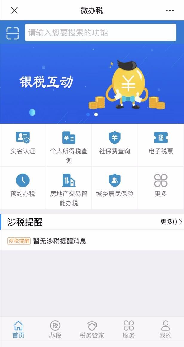 """广东""""银税互动""""再推新产品 有效助力经济社会恢复发展"""