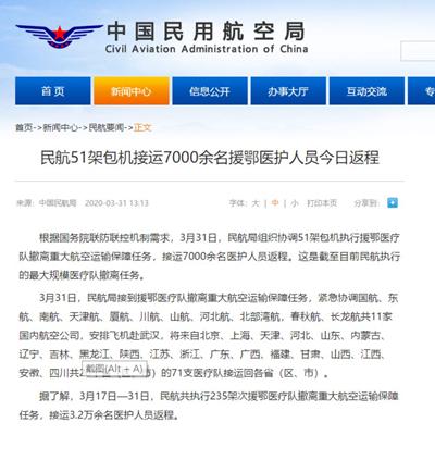 民航局组织51架包机接运7000余名援鄂医护人员返程
