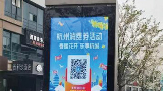 杭州消費券發放四日:政府補貼3780萬 帶動消費5.96億