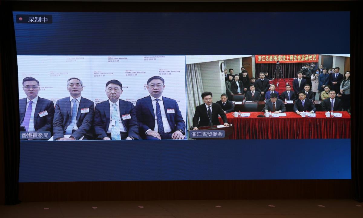 浙江名品(香港)线上展启动 借港平台助力浙江外贸