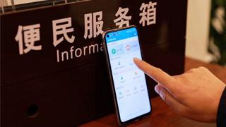 全国首批电子执照和印章在沪发放 企业可在线开展经营活动