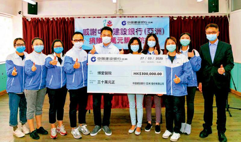 ?建行(亚洲)捐防疫物资惠3000基层