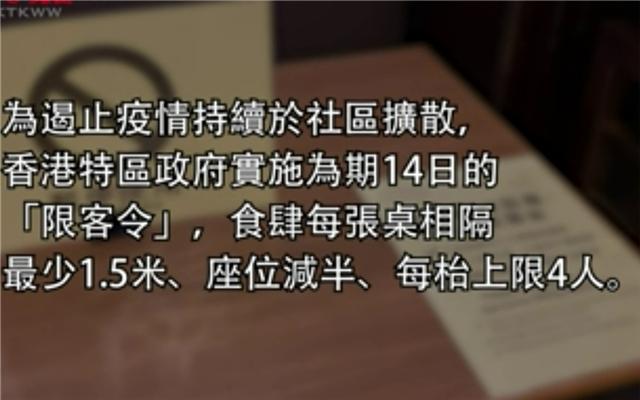 香港实施「限客令」 市民点睇?