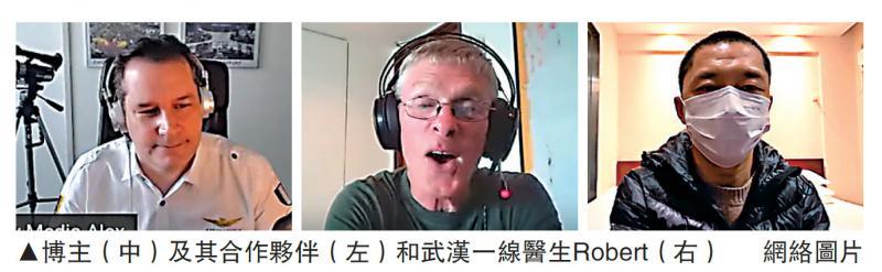 """?連線武漢醫護 加博主讚 """"中國答卷"""""""