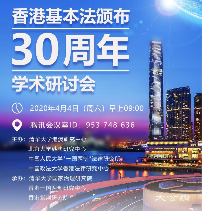 【頒布30周年】香港基本法是「一國兩制」守護神