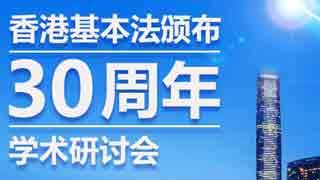 【颁布30周年】香港基本法是「一国两制」守护神