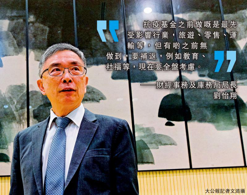 大公访谈\刘怡翔:次轮抗疫基金 重点保就业