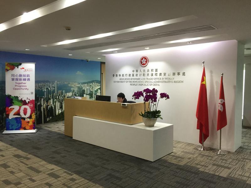 特区政府驻武汉办恢复运作