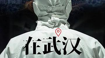 《在武漢》總導演張悅:武漢重啟 記錄未完