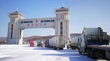 中俄边境陆路口岸通道临时关闭 绥芬河市全部小区封闭管理