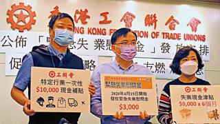 ?香港工聯會明起向5000失業者各派3000元