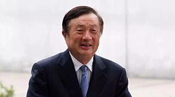 任正非卸任上海华为技术有限公司董事 孙亚芳卸任董事长