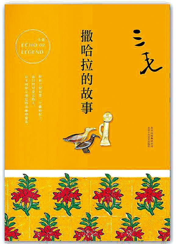 爱的同频率/香港华菁会成员、山东省青联委员 刘瑶