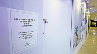 冼日明:香港?新一波结业潮六月前将至