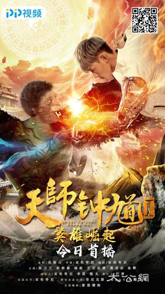 湖湘知名影企携手出品 《天师钟馗1: 英雄崛起》上线