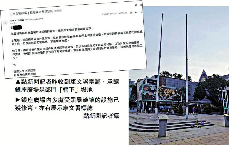 黑暴毁国旗柱台半年未修复 康文署认治理场地