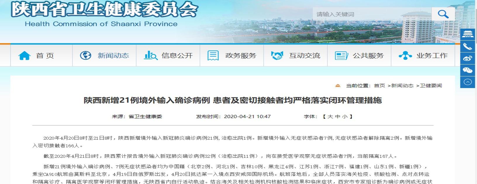 陕西新增21例境外输入确诊病例