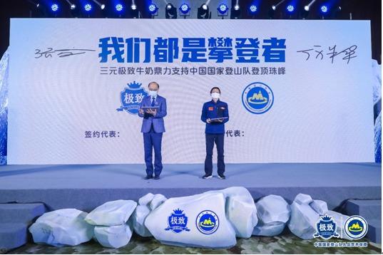 三元食品助力中國登山隊再攀珠峰