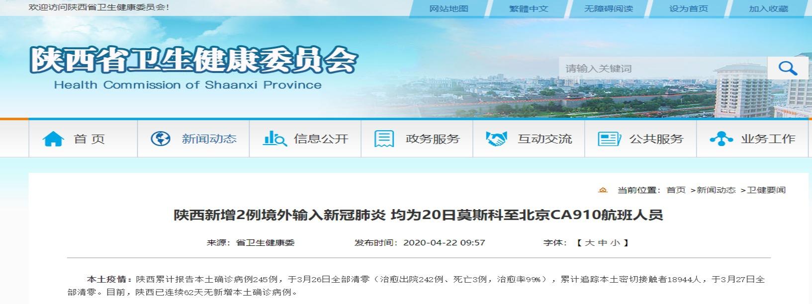 陕西新增2例境外输入确诊病例 均为20日莫斯科至北京CA910航班人员