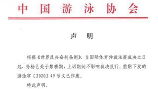 中国泳协:孙杨入选奥运集训名单文件作废