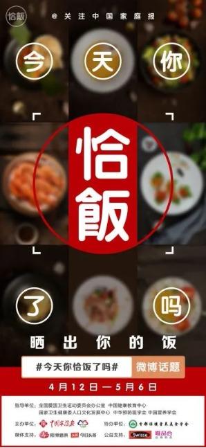 """如何""""健康恰飯""""? Swisse助力健康中國合理膳食行動"""