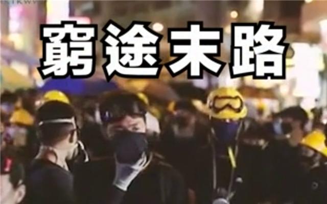 乱港暴青逃亡台湾 白白牺牲前途自由