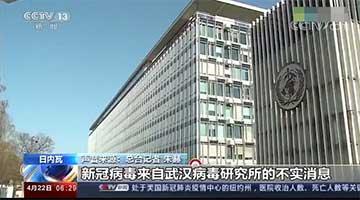 """美媒揭""""病毒源自武汉""""谎言:作者没采访专家 多次造假新闻"""