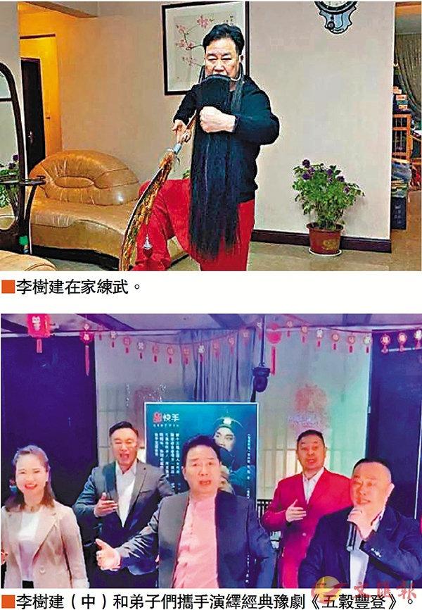 """文汇报:李树建豫剧领军人变身""""老顽童"""""""