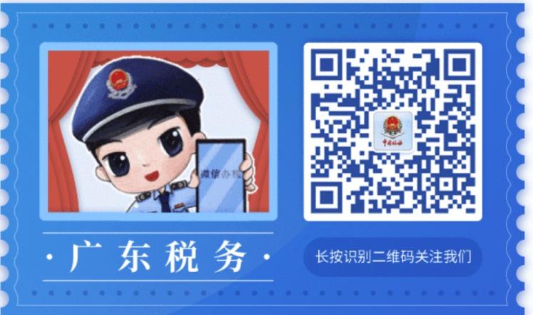 从传播到服务 从广东税务微信粉丝破千万看税收宣传新生态