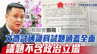 教联会邓飞:文凭试通识科试题涵盖全面 议题不含政治立场