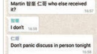 """网传""""林子健""""斥党友过桥抽板"""