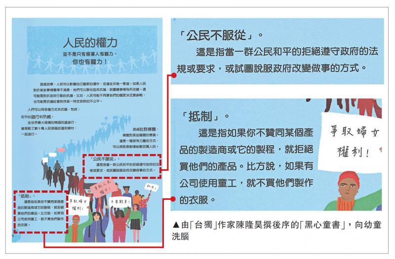 """""""臺獨""""黑心書煽動違法 內容偏激荼毒幼童"""