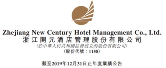 開元酒店:經營成果助力業績穩增 立足核心競爭力看好長期發展