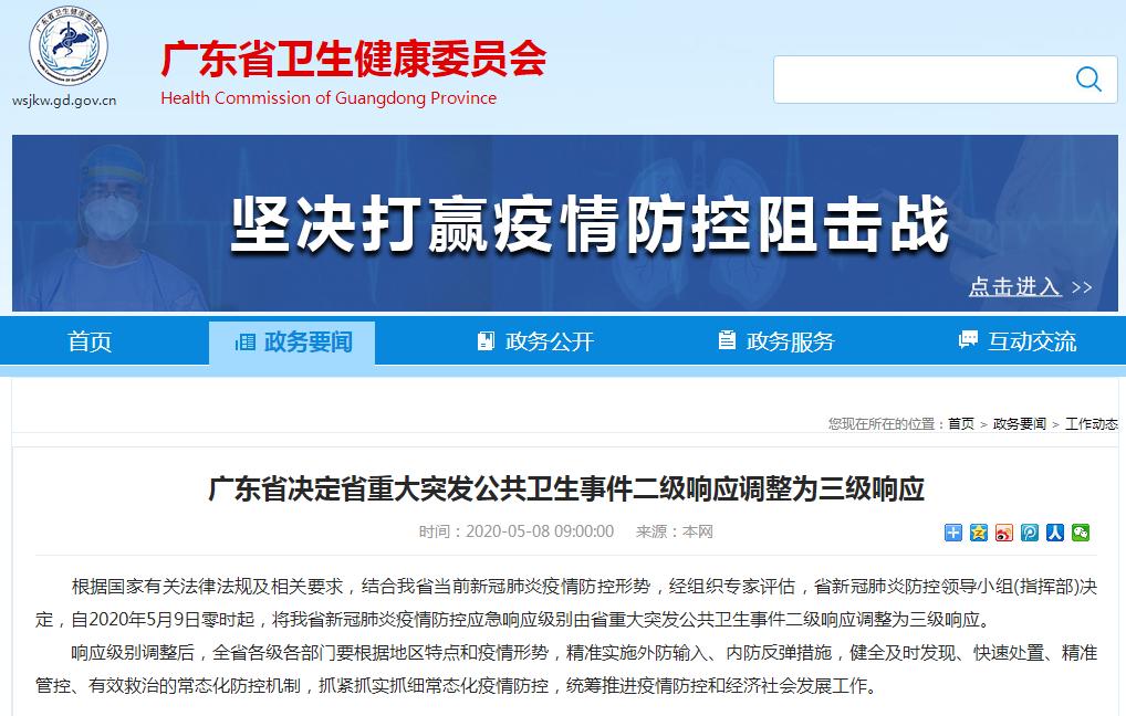 5月9日起,广东重大突发公共卫生事件二级响应调整为三级